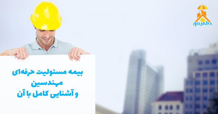 بیمه مسئولیت حرفه ای مهندسین و آشنایی کامل با آن